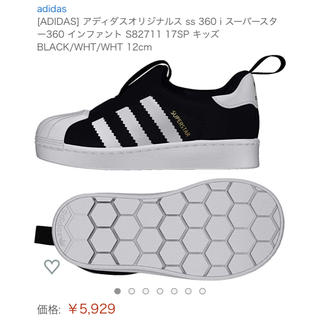 adidas - アディダスオリジナルス スリッポン スーパースター