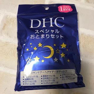 DHC - DHCスペシャルおとまりセット