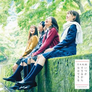 ノギザカフォーティーシックス(乃木坂46)の乃木坂46 いつかできるから今日できる Type-C(ポップス/ロック(邦楽))