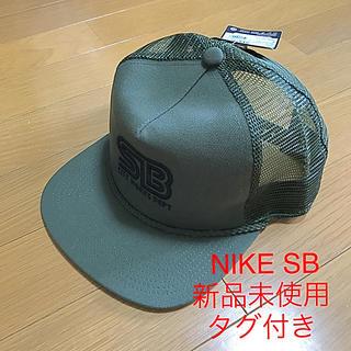 NIKE - NIKE SB キャップ 新品未使用タグ付き