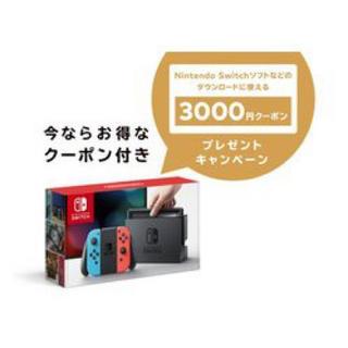 ニンテンドースイッチ(Nintendo Switch)のニンテンドー スイッチ 本体 クーポン付(家庭用ゲーム本体)