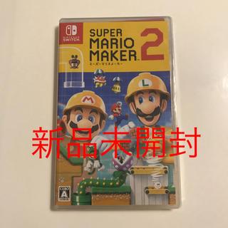 ニンテンドースイッチ(Nintendo Switch)の新品未開封 スーパーマリオメーカー2  Switch(家庭用ゲームソフト)