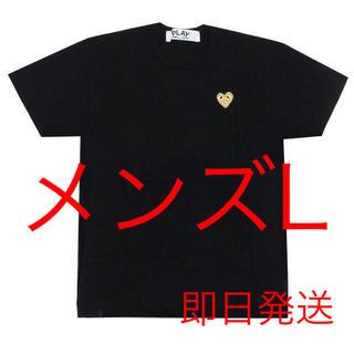 コムデギャルソン(COMME des GARCONS)の即日発送!プレイコムデギャルソン Lサイズ Tシャツ ゴールド(Tシャツ/カットソー(半袖/袖なし))