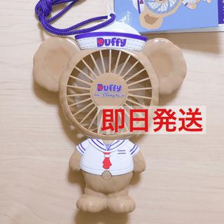 Disney - 即日発送 新品未使用 香港 ディズニー ダッフィー 扇風機 ハンディファン