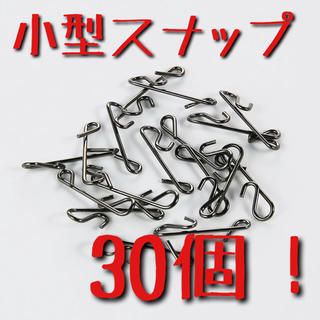 スナップ 30個セット 小型 アジング メバリング(ルアー用品)