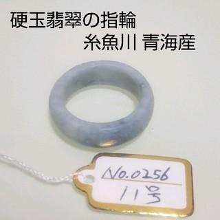 No.0256 硬玉翡翠の指輪 ◆ 糸魚川 青海産 ラベンダー ◆ 天然石(リング(指輪))