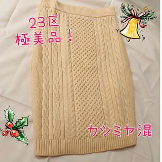ニジュウサンク(23区)の【極美品】23区 カシミヤ混ウールニットスカート 小さいサイズ32 アイボリー(ひざ丈スカート)