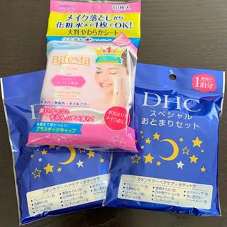 ディーエイチシー(DHC)のDHC スペシャルお泊まりセット  2セット(旅行用品)