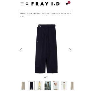 フレイアイディー(FRAY I.D)のFRAY I.D フロントラップパンツ(カジュアルパンツ)