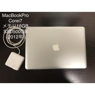 Apple - カスタムMacBookPro Corei7 16GB SSD500GB2012年