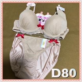 新品未使用タグ付き  ブラショーツセット D80(ブラ&ショーツセット)