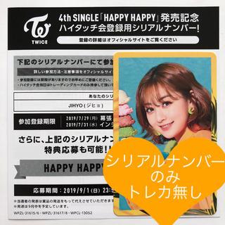 TWICE Happy Happy ハイタッチ会参加登録シリアルナンバー ジヒョ(アイドルグッズ)
