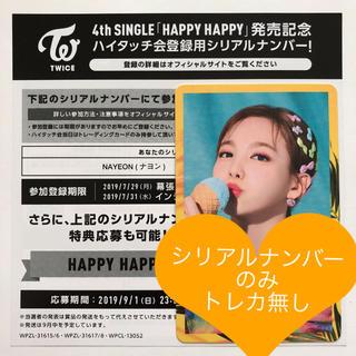 TWICE Happy Happy ハイタッチ会参加登録シリアルナンバー ナヨン(アイドルグッズ)