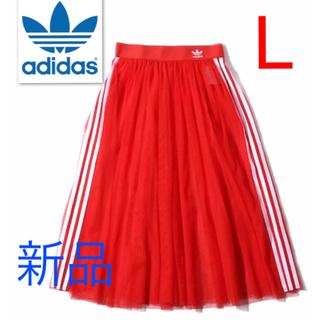 adidas - 新品未使用 Lサイズ アディダス W SKIRT TULLE チュールスカート