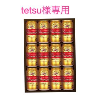 キリン(キリン)のキリンビール 一番搾りプレミアム350ml×12本(3箱セット)(ビール)