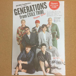 GENERATIONS - steady. 8月号 切抜き