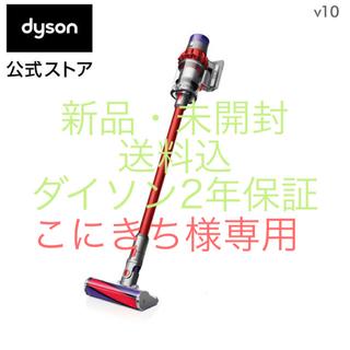 Dyson - 新品・送料込 ダイソン dyson V10
