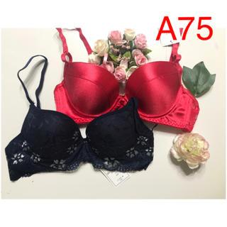 ❤️ A75 ❤️ ブラジャー  赤とネイビー(ブラ)