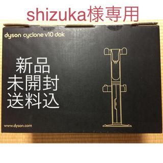 Dyson - ダイソン dyson V10 ドック 便利ツール