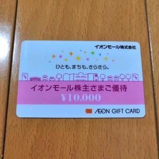 AEON - イオンモール 株主優待カード 1万円分