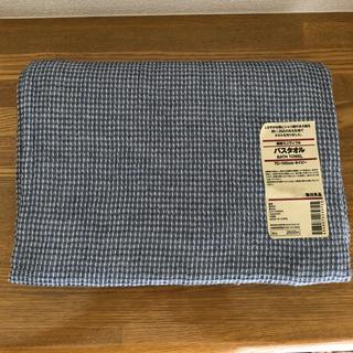 ムジルシリョウヒン(MUJI (無印良品))の無印良品 綿麻ミニワッフル バスタオル 70×140cm 新品(タオル/バス用品)
