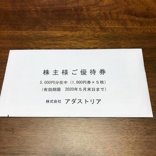 ニコアンド(niko and...)のあか様専用 アダストリア優待券(ショッピング)