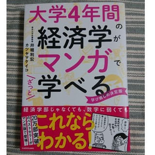 カドカワショテン(角川書店)の大学4年間の経済学がマンガでざっと学べる(ビジネス/経済)