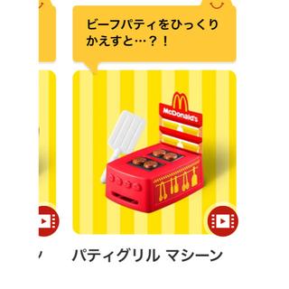 マクドナルド(マクドナルド)のマクドナルド ハッピーセット マックアドベンチャー なりきりマクドナルド(知育玩具)