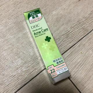 ディーエイチシー(DHC)のDHC アクネ薬用コンシーラー(コンシーラー)