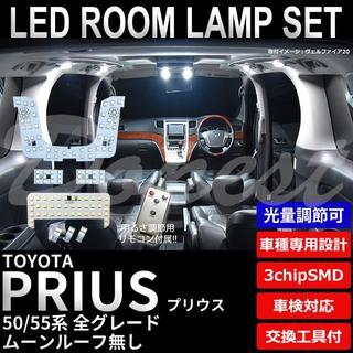 プリウス/PHV 50系 LEDルームランプセット 調光式 車内灯