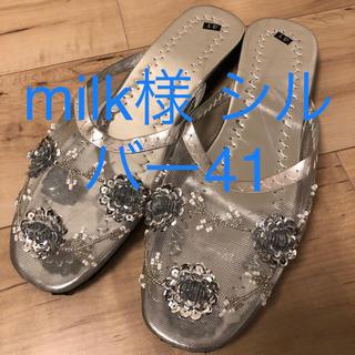 milk様 シルバー41(サンダル)