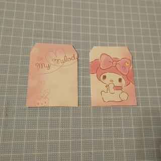 マイメロディ(マイメロディ)の豆ポチ袋 マイメロディ② 2種類×25枚(カード/レター/ラッピング)
