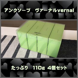 VERNAL - アンクソープ 4個セット 110g ヴァーナル公式