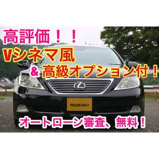 レクサス・【高評価】・【Vシネマ風】・【低走行】・【高級オプション装備】!