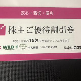 カンセキ 株主優待券1枚