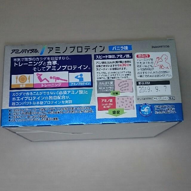 味の素(アジノモト)の30本❇バニラ味❇アミノバイタル アミノプロテイン 食品/飲料/酒の健康食品(プロテイン)の商品写真