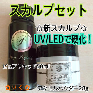 新商品!♡スカルプセット♡リキッド&パウダー✩スカルプネイルに♪(ネイル用品)