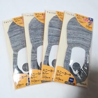 グンゼ(GUNZE)の4足 グンゼ Tuche スニーカー用カバー フットカバー ソックス 靴下(ソックス)