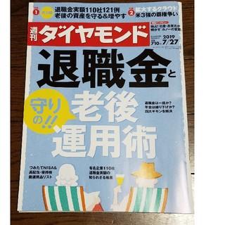 ダイヤモンドシャ(ダイヤモンド社)の週刊ダイヤモンド 最新号(ビジネス/経済)