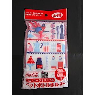コカコーラ(コカ・コーラ)の雑貨374/ペットボトルホルダー キッチン柄(日用品/生活雑貨)