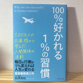 ダイヤモンドシャ(ダイヤモンド社)の100%好かれる1%の習慣 : 500万人のお客様から学んだ人間関係の法則(ビジネス/経済)
