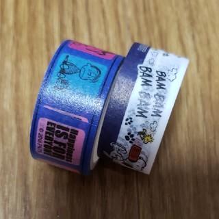 スヌーピー(SNOOPY)のスヌーピー マスキングテープ2種(テープ/マスキングテープ)