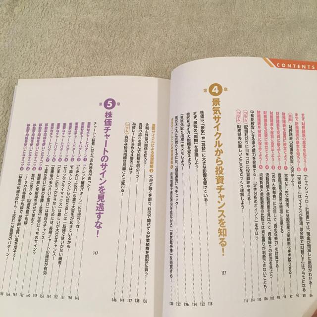 ダイヤモンド社(ダイヤモンドシャ)の株入門 上級編 エンタメ/ホビーの本(ビジネス/経済)の商品写真