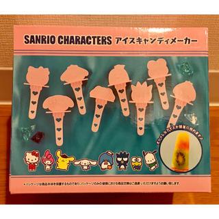 サンリオ(サンリオ)のサンリオキャラクターズ アイスキャンディーメーカー(調理道具/製菓道具)
