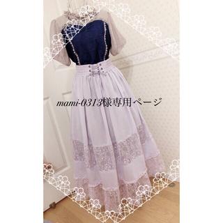 アクシーズファム(axes femme)のmami-0313様専用(カットソー(半袖/袖なし))