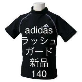 処分価格 新品140 男子 アディダス adidas ジュニアラッシュガード