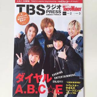 エービーシーズィー(A.B.C.-Z)のA.B.C-Z☆フライヤー、TBSラジオプレス(アイドルグッズ)