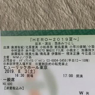 舞台 HERO チケット