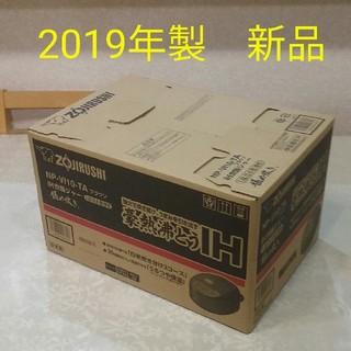 象印 - 新品・未使用 象印 IH炊飯ジャー 5.5合炊き NP-VI10-TA ブラウン