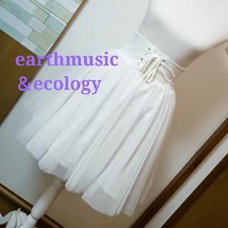 earth music & ecology - アースミュージック&エコロジー チュールスカート アイボリー 一回着用